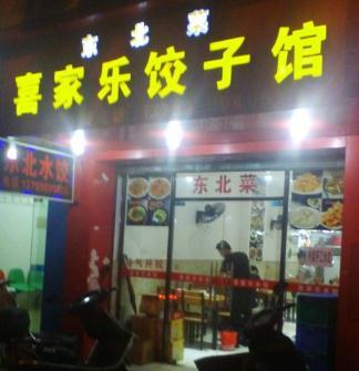 喜家乐饺子加盟
