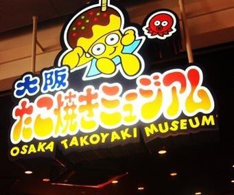 大阪章鱼shao