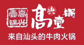 高兴一锅潮汕牛肉火锅店