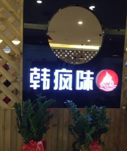 han疯味自zhu火guo烤rou加meng