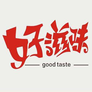 好滋味中式快餐
