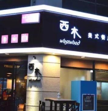 西木美式餐厅