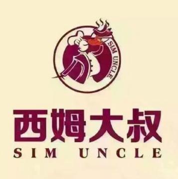 西姆大叔加盟
