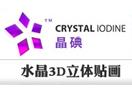 晶碘水晶画
