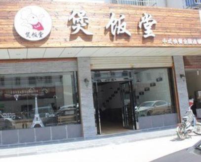 煲饭堂石锅拌饭