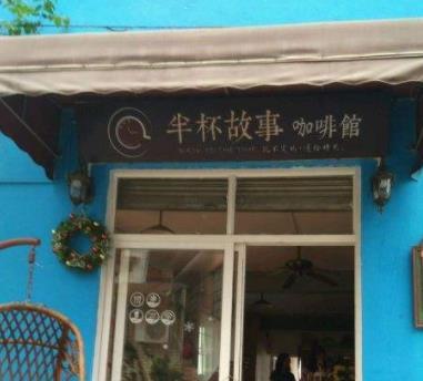 半杯故事咖啡馆