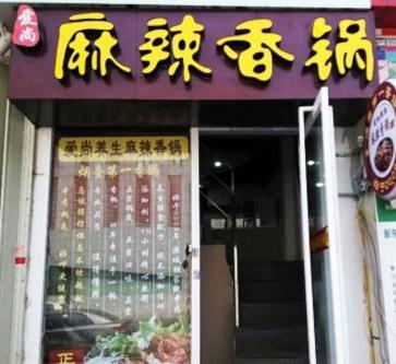 爱尚麻辣香锅