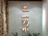 巴山蜀水川菜火鍋