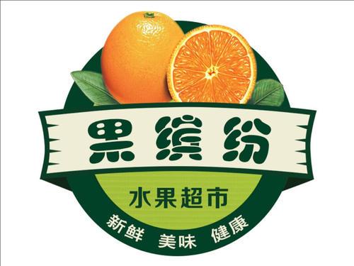 果繽紛水果店