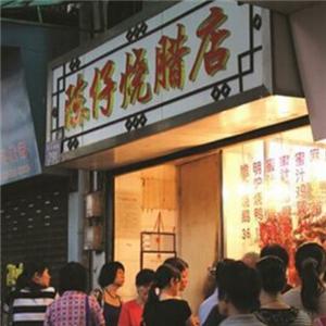 陳仔燒臘店
