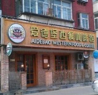 爱德堡西餐咖啡馆