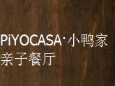 PiYOCASA·小鸭家亲子餐厅