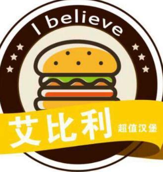 艾比利漢堡