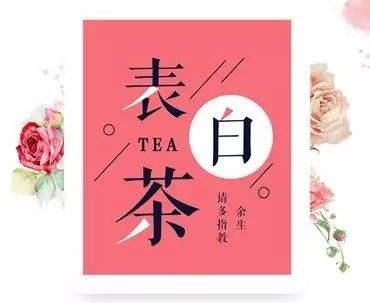 表白茶加盟