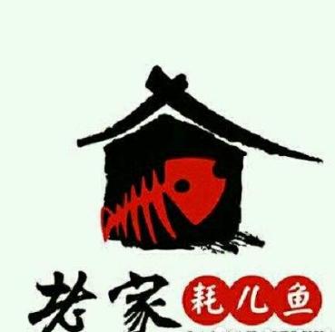 重慶老家耗兒魚