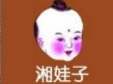 湘娃子湘菜