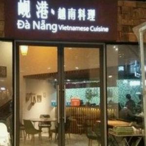 峴港越南料理