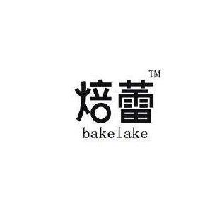 焙蕾烘焙学校加盟