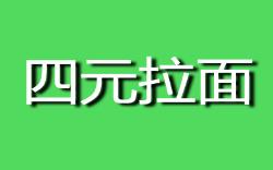 四元拉面诚邀加盟