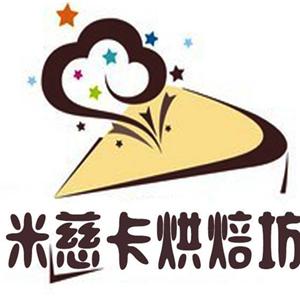 米慈卡烘焙坊诚邀加盟