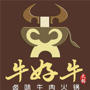 牛好牛卤味火锅