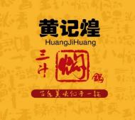 黄记煌三汁焖锅店诚邀加盟