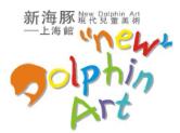 新海豚兒童美術館誠邀加盟