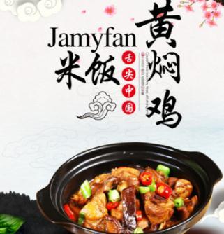 彭德凯黄焖鸡饭诚邀加盟