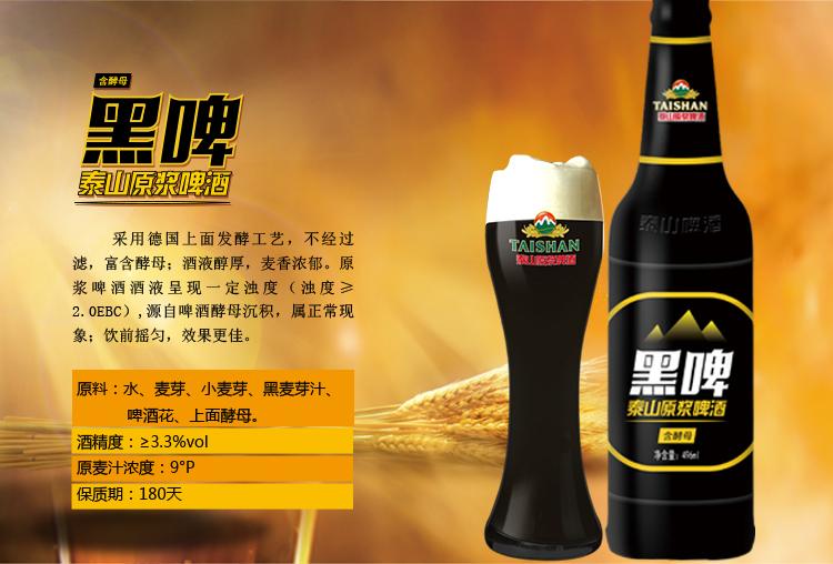 泰山原浆啤酒代理多少钱一瓶