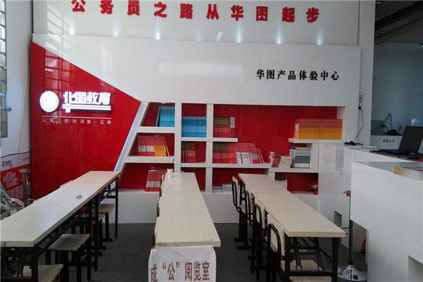 华图教育阅览室.jpg