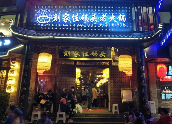 2019火锅店加盟排行榜_2019火锅店加盟排行榜,原来这家火锅店是榜首