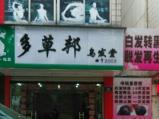 duo草bang乌fa堂