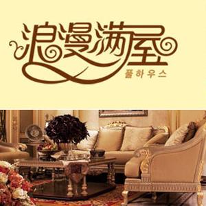 浪漫满屋家jisheng活guanjiameng