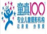 童真100兒童攝影加盟