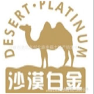 沙漠白金养生保健品加盟