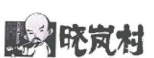 晓岚村诚邀加盟