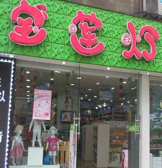 寶蓮燈母嬰店