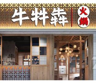牛牪犇火锅诚邀加盟