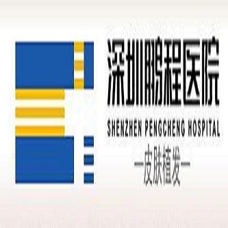 深圳鹏程医院(植发科)
