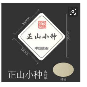 正山小種紅茶加盟