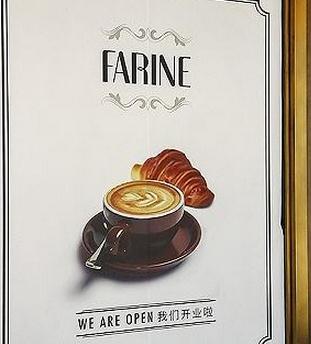 Farine面包(bao)店