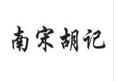 南宋胡记诚邀加盟