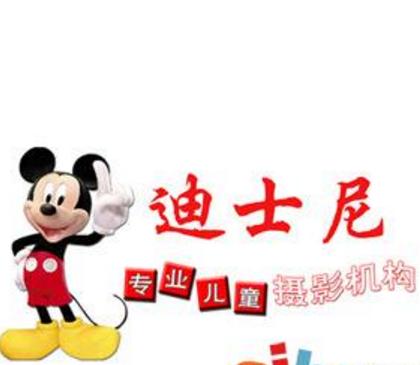 迪士尼兒童攝影加盟