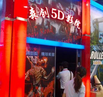 森创5D影院