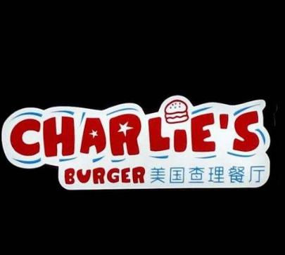 美国查理餐厅