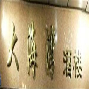 大海(hai)灣(wan)酒樓