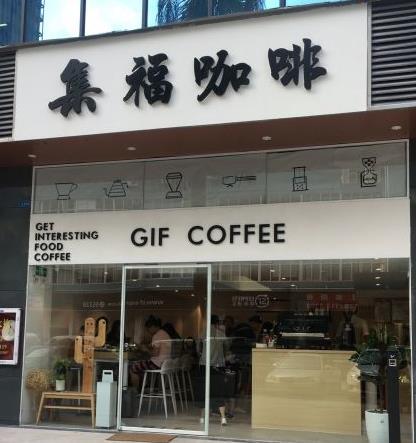 集福咖啡加盟