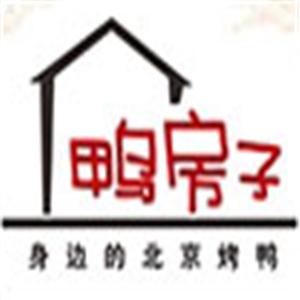 鴨房子北京烤鴨