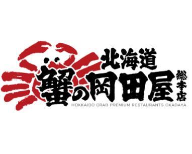 蟹的冈田屋诚邀加盟