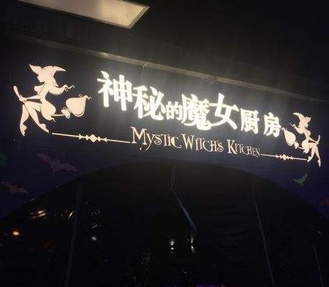 神秘的魔女厨房